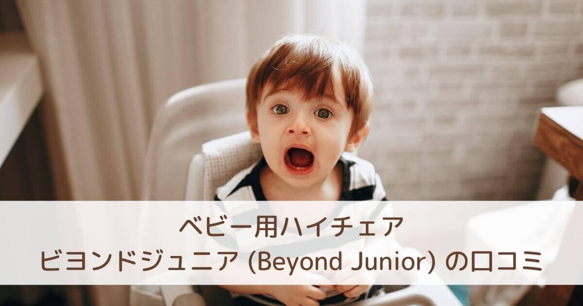 ベビー用ハイチェア ビヨンドジュニア(Beyond Junior)の口コミ