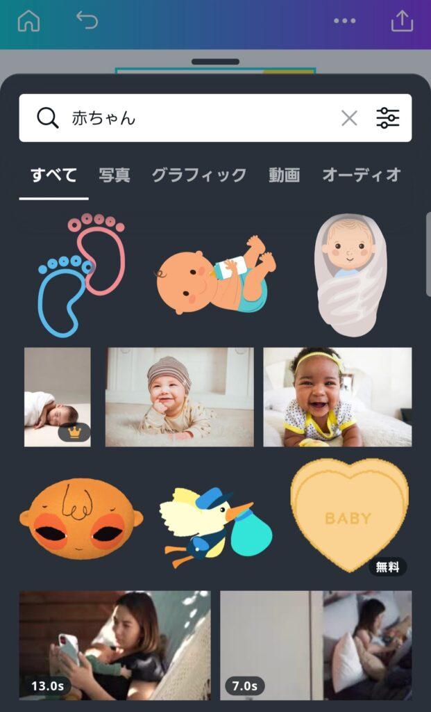 "Canva 素材 ""赤ちゃん"" 検索 例"