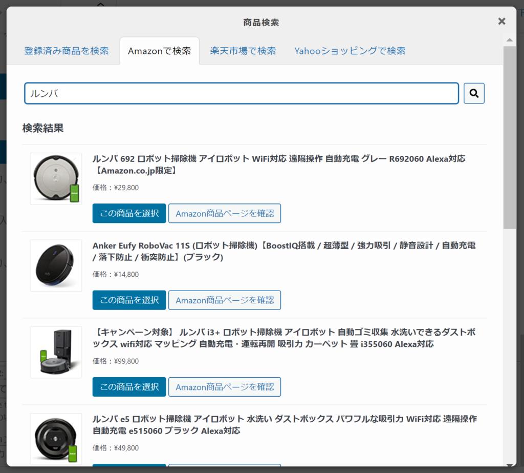 ポチップ(Pochipp) 商品検索画面