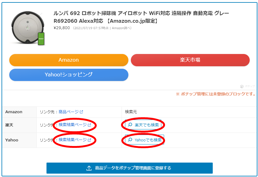 ポチップ(Pochipp)商品リンク表示例