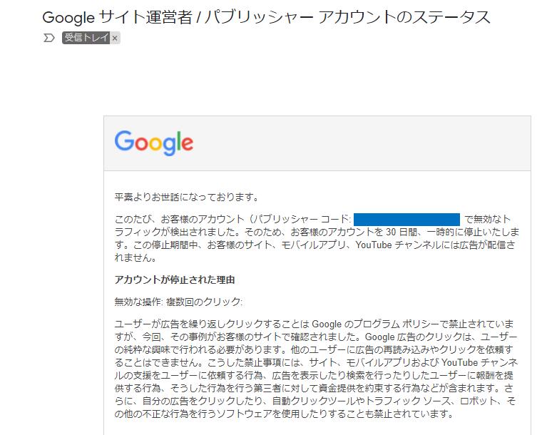 Googleサイト運営者 / パブリッシャーアカウントのステータス