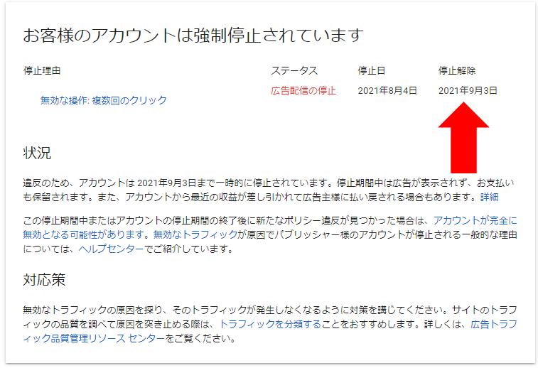 Google AdSense 「お客様のアカウントは強制停止されています」画面