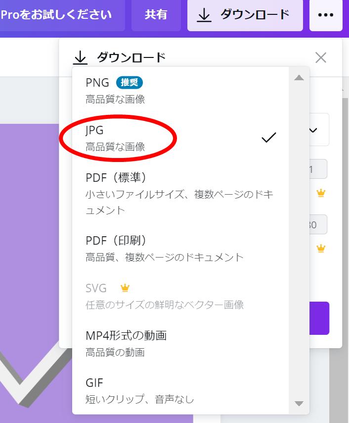Canva ダウンロード ファイル JPG