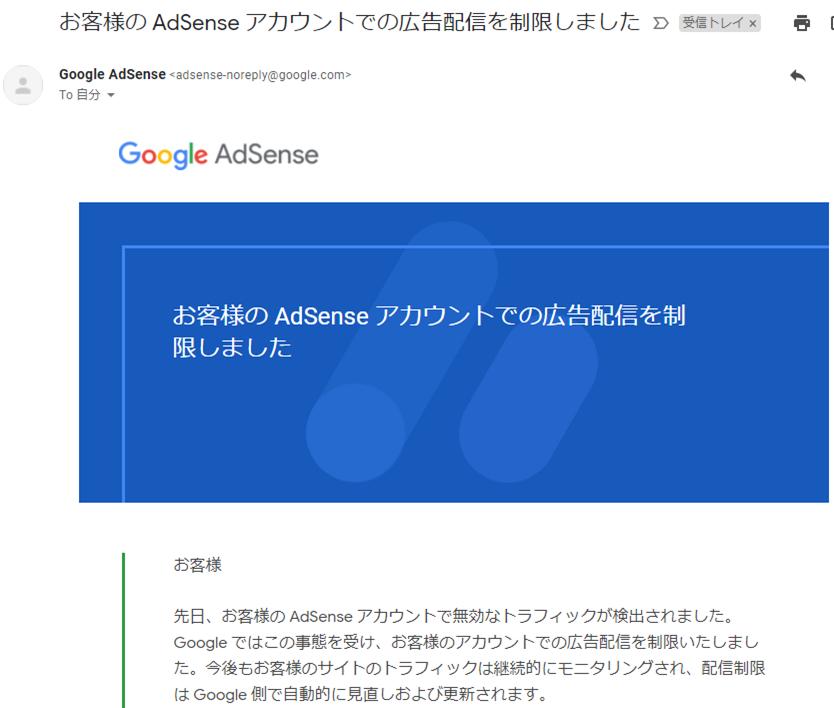 「お客様のAdSenseアカウントでの広告配信を制限しました」メール画面