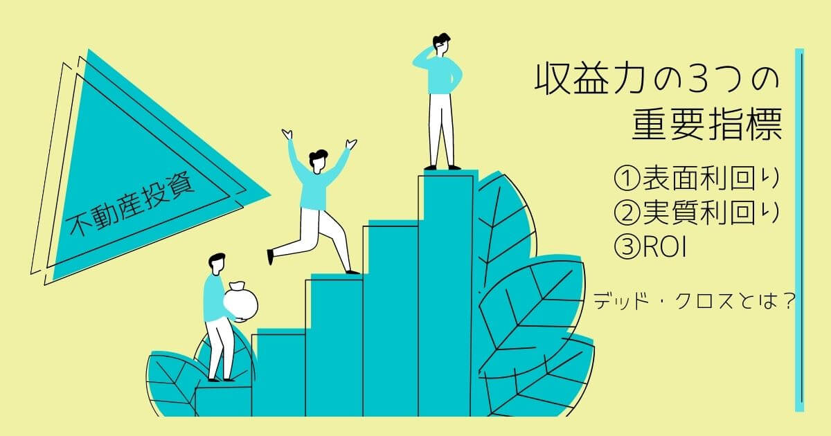 不動産投資 収益力の3つの重要指標