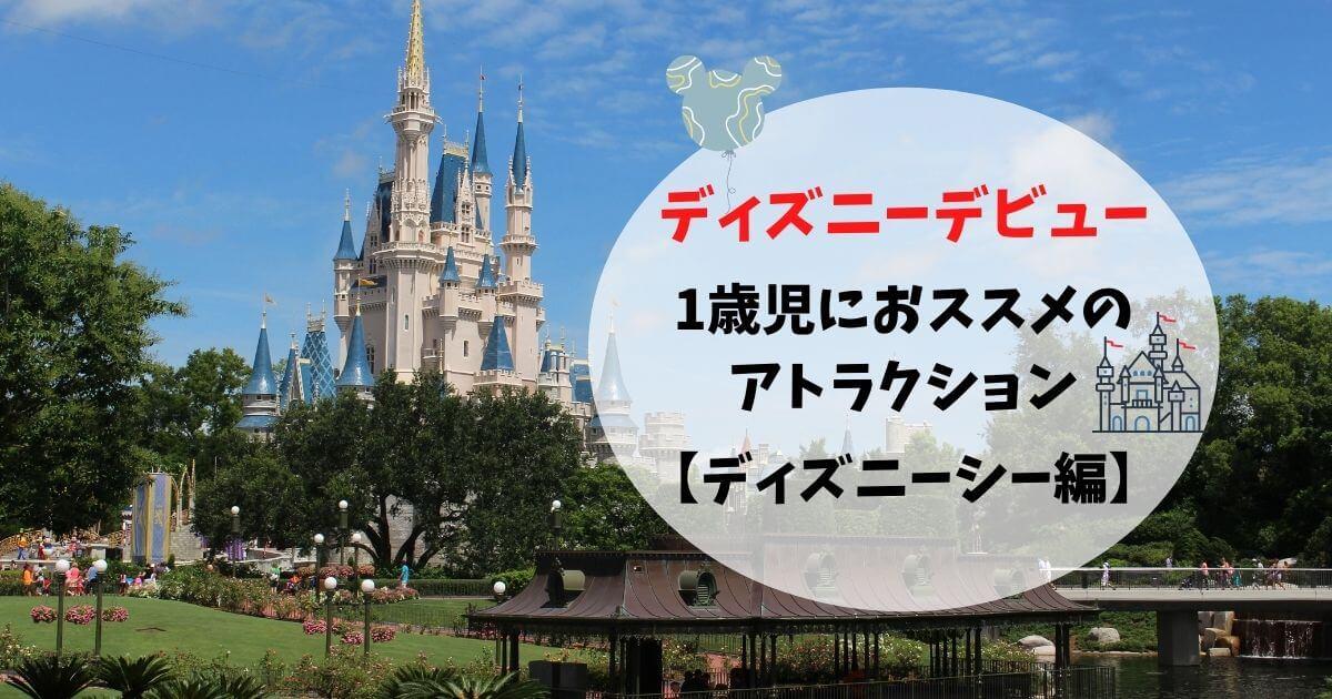 1歳児におすすめの アトラクション 【ディズニーシー編】