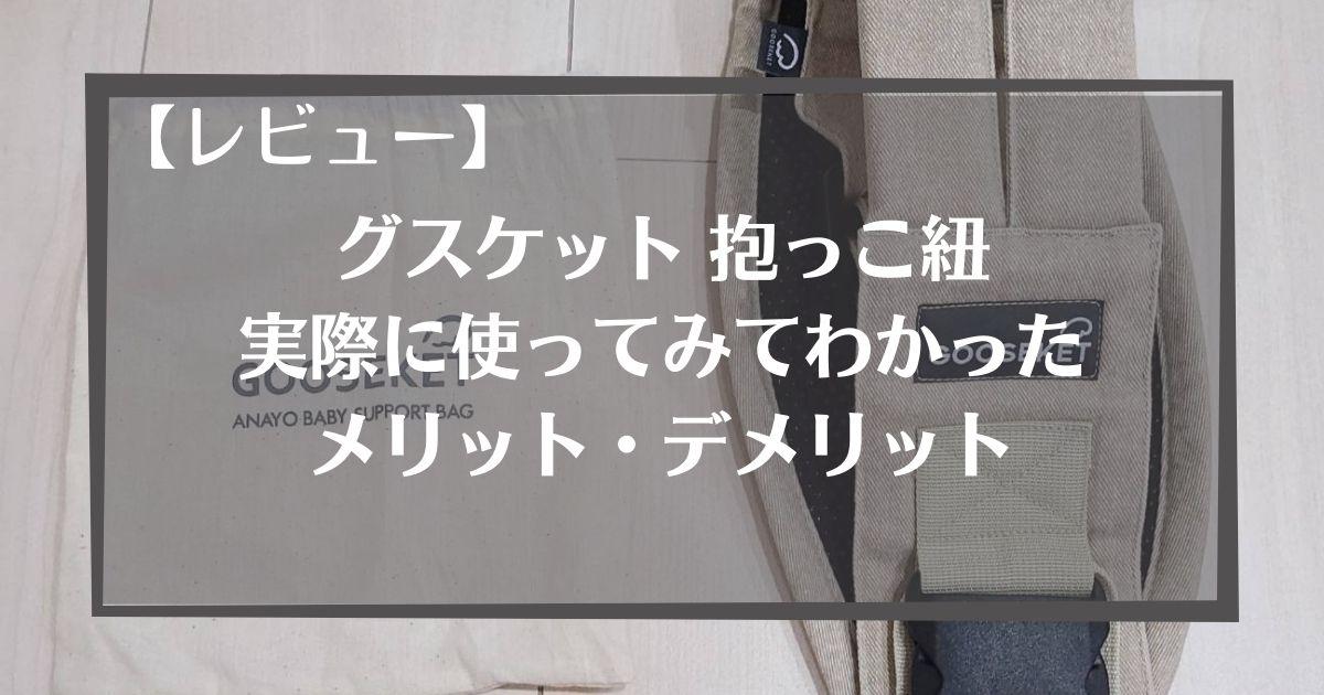 【レビュー】 グスケット GOOSEKET 抱っこ紐  実際に使ってみてわかったメリット・デメリット