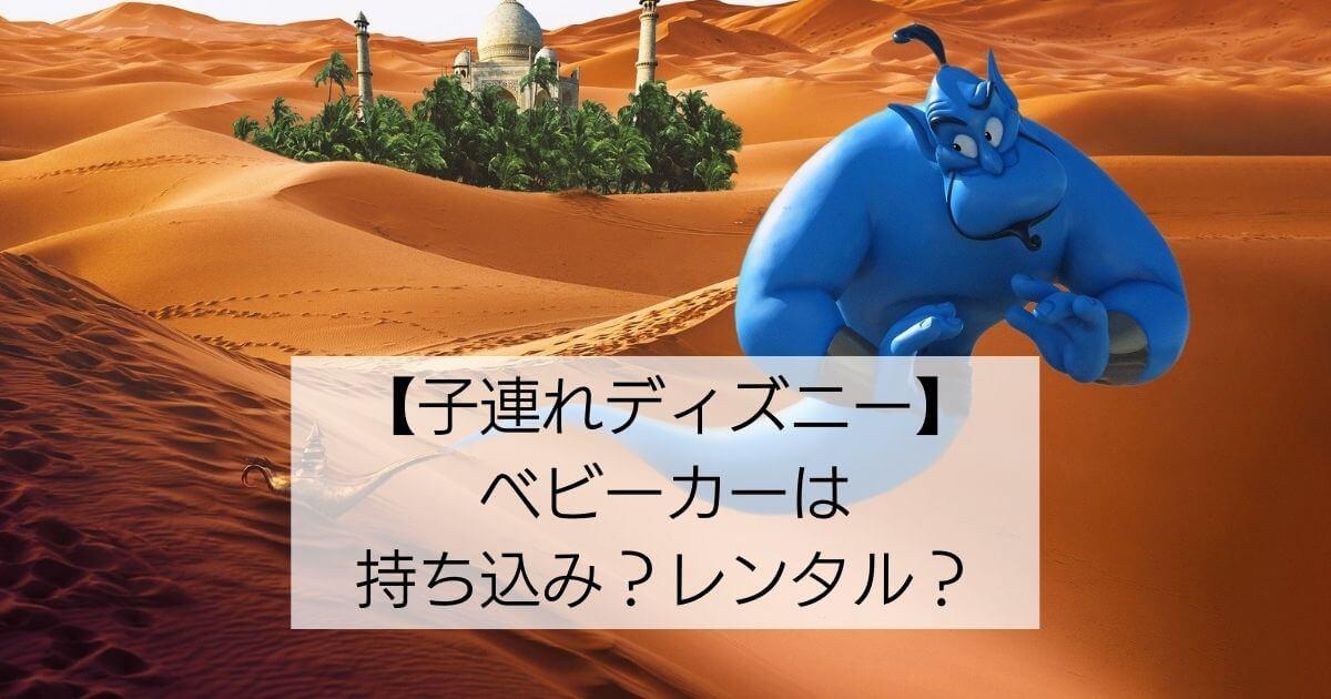 【子連れディズニー】 ベビーカー 持ち込み VS レンタル