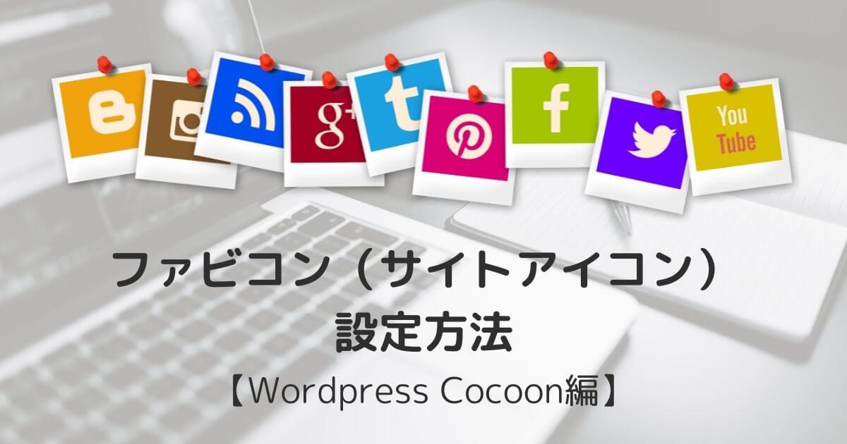 ファビコン(サイトアイコン) 設定方法  Wordpress Cocoon編